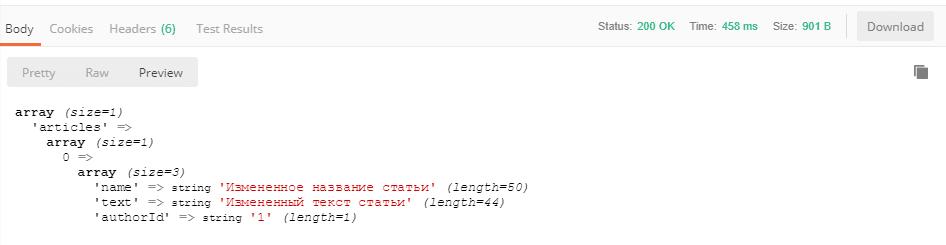 Ответ API