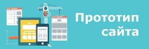 Что такое прототипирование сайта