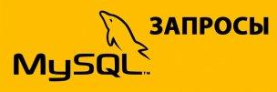Выполнение запросов в MySQL