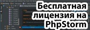 Как можно получить бесплатную лицензию на PhpStorm