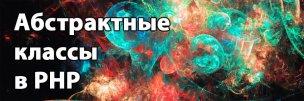 Изучаем абстрактные классы в PHP