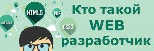 Профессия web-разработчика