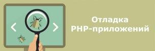 Отладка PHP-кода с помощью Xdebug