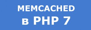 Установка memcached для PHP 7 в Debian/Ubuntu