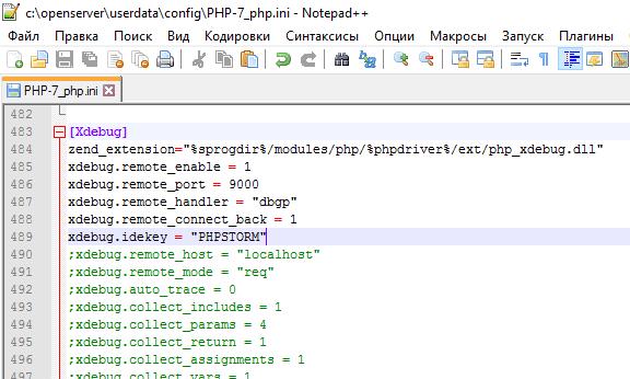 Включение Xdebug в php.ini