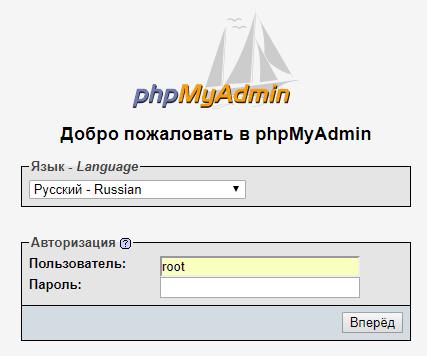 Окно входа в phpMyAdmin