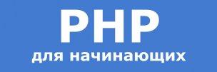 Введение в курс по PHP