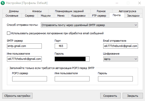 Настройки SMTP в OpenServer