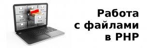 Учимся работать с файлами в PHP